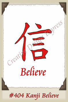 Kanji Believe by acrowesgathering on Etsy f891970d91a