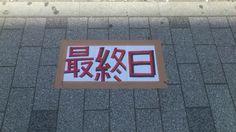 路上にまで・・・ #akiba on Twitpic