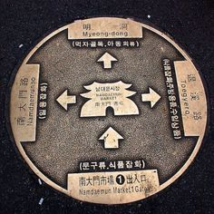 Some great manhole covers in this slide show. This one from Seoul is my favorite since it is actually very useful!