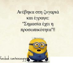 Αστο καλο και ανησυχησα Funny Greek Quotes, Greek Memes, Very Funny Images, Funny Photos, Minion Jokes, Minions Quotes, Funny Jokes, Hilarious, Funny Pins