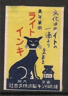 Old Japanese Cat Matchbox Label.design 5. Match Holders