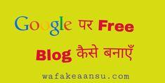 Free blogger blog कैसे बनाएँ Guide in hindi