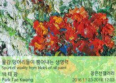 박태광_6월의 정물하나, 53x41cm, Oil on canvas (위 이미지를 클릭하면 전시정보로 이동합니다.)    물감 덩어리들이 뿜어내는 생명력  Spurt of vitality from blobs of oil paint   박태광 Park Tae Kwang  Painting
