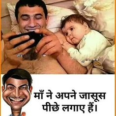 PinkLeave - India's favorite source for the Knowledge and Entertainment Latest Funny Jokes, Very Funny Jokes, Crazy Funny Memes, Good Jokes, Really Funny Memes, Sweet Memes, Funny Quotes In Hindi, Cute Funny Quotes, Jokes In Hindi
