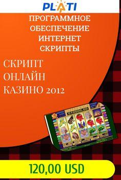Скрипт онлайн казино 2012 онлайн казино с начальным капиталом и выводом денег