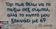 Όχι πως θέλω να το παίξω σεξ σύμπολ, αλλά το κινητό μου ξεκινάει με 69www.SELLaBIZ.gr ΠΩΛΗΣΕΙΣ ΕΠΙΧΕΙΡΗΣΕΩΝ ΔΩΡΕΑΝ ΑΓΓΕΛΙΕΣ ΠΩΛΗΣΗΣ ΕΠΙΧΕΙΡΗΣΗΣ BUSINESS FOR SALE FREE OF CHARGE PUBLICATION All Quotes, Greek Quotes, Best Quotes, Funny Quotes, Funny Memes, Jokes, Funny Shit, Just For Laughs, Laugh Out Loud
