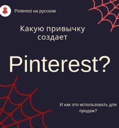 Где научиться зарабатывать в Pinterest? - Пинтерест на русском Pinterest Instagram