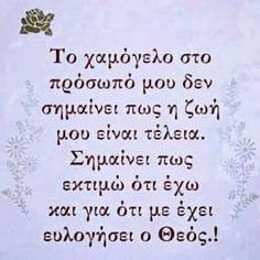 Greek Quotes, Anastasia