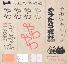新刊ロゴ Graphic Design Fonts, Japanese Graphic Design, Lettering Design, Branding Design, Typography Love, Japanese Typography, Typography Letters, 2 Logo, Typo Logo