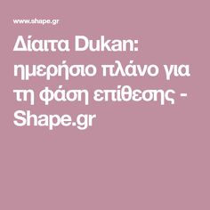 Dukan Diet, Health Fitness, Recipes, Diets, Fitness Foods, Ripped Recipes, Fitness, Banting