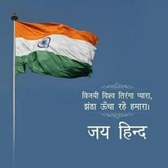 Essay on patriotism in english 100 words kids Essay On Patriotism In English 100 Words essay about residential schools treatment plans for substance abuse andaddiction in adults are chosen depending on the. Independence Day Poster, Independence Day Wallpaper, Happy Independence Day India, Poem On Republic Day, Republic Day India, Essay On Patriotism, Indian Flag Images, Patriotic Poems, Indian Army Quotes