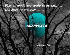 10 εικόνες με όμορφα...αληθινά λόγια για καληνύχτα! - eikones top Deep Words, Good Night, Wisdom, Messages, Quotes, Movie Posters, Greek, Nighty Night, Quotations