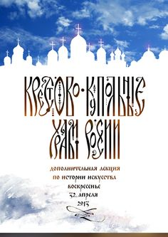 Orthodox related calligraphy/fonts --- exp. - Christian Forums