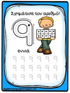 Όλα για το νηπιαγωγείο!: Γραφή αριθμών 1-10 Greek Numbers, Kindergarten, Education, Maths, Kindergartens, Onderwijs, Learning, Preschool, Preschools