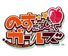 子供の頃に触れたモノ達が美少女化。ベクターが火元素とタッグを組んだ「のすたるじっくガールズ」のティザーサイト&PVが公開 - 4Gamer.net Game Logo Design, Word Design, Brand Identity Design, Branding Design, Corporate Branding, Game Font, Candy Logo, Japan Logo, Gaming Banner
