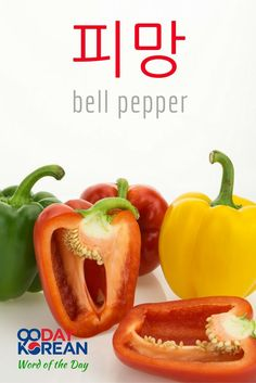 Can you use 피망 (bell pepper) in a sentence? Write your sentence in the comments below!