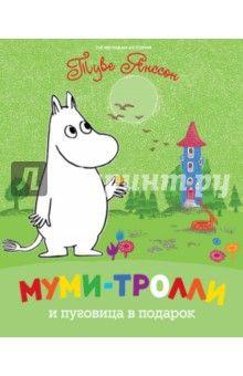 Муми-тролли и пуговица в подарок обложка книги