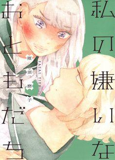 Amazon.co.jp: 私の嫌いなおともだち (ひらり、コミックス): 雁 須磨子: 本
