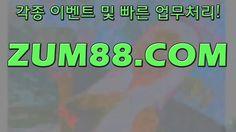 い스마트폰배팅 [ZUM88。컴] ぅ스마트폰베트맨 う스마트폰베팅 い스마트폰배팅 [ZUM88。컴] ぅ스마트폰베트맨 う스마트폰베팅 い스마트폰배팅 [ZUM88。컴] ぅ스마트폰베트맨 う스마트폰베팅 い스마트폰배팅 [ZUM88。컴] ぅ스마트폰베트맨 う스마트폰베팅 い스마트폰배팅 [ZUM88。컴] ぅ스마트폰베트맨 う스마트폰베팅