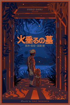 Featured Artist - George Townley and Grave of the Fireflies - Home of the Alternative Movie Poster -AMP- Animated Movie Posters, Movie Poster Art, Poster S, Poster Prints, Studio Ghibli Poster, Studio Ghibli Art, Studio Ghibli Movies, Miyazaki, Personajes Studio Ghibli