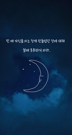 12번째 이미지 Wise Quotes, Famous Quotes, Inspirational Quotes, Beautiful Mind, Korean Quotes, Resume Design Template, Quote Aesthetic, Caligraphy, Language