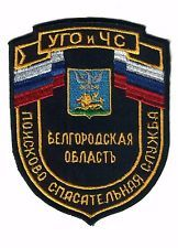 PATCH RUSSIA FIRE RESCUE - BELGOROD REGIONAL - ORIGINAL!