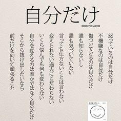 いいね!1,962件、コメント13件 ― yumekanauさん(@yumekanau2)のInstagramアカウント: 「自分を変えるのは自分だけ . . . #自分だけ#人間関係#恋愛#ポエム #怒る#傷つく#失恋 #仕事#不機嫌 #そのままでいい#アラサー」