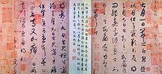 Wang Xizhi  晋-王羲之-七月都下帖-台北故宫