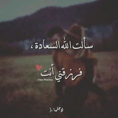13 Likes, 0 Comments - Muhammed Albaqer Love Smile Quotes, Morning Love Quotes, Love Husband Quotes, Sweet Love Quotes, Sweet Words, Love Quotes For Him, Love Words, Arabic Tattoo Quotes, Arabic Love Quotes