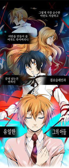 Under prin Half Blood, Webtoon, Manga, Comics, Anime, Fictional Characters, Sweet, Candy, Manga Anime