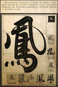 看图浮层 How To Write Calligraphy, Calligraphy Art, Chinese Writing, Chinese Art, Writing Art, Japanese Calligraphy, Chinese Characters, Typography Logo, Lovers Art