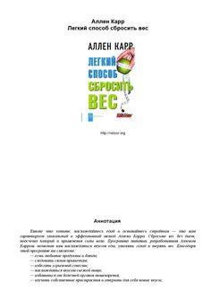 Книга-рекомендация по лёгкому способу сбросить вес не истязая себя диетами. Книга о культуре питания.