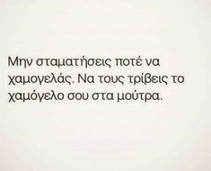 34 Trendy quotes greek agapi - New Ideas New Quotes, Faith Quotes, Quotes To Live By, Motivational Quotes, Funny Quotes, Life Quotes, Inspirational Quotes, Sweet Love Quotes, Romantic Love Quotes