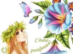 музоткрытка с днем рождения, все пожелания тебе, нежные анимационные открытки, с днем рождения, для форумов, открытка подруге, иллюстрация, клипарт, анимационные цветы, бабочки, день рождения, милая картинка девушке