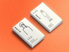 명함 디자인 Name card design Stationery Design, Branding Design, Logo Design, Name Card Design, Self Branding, Bussiness Card, Graph Design, Calling Cards, Name Cards