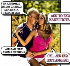 Funny Greek Quotes, Funny Memes, Funny Cartoons, Funny Pictures, Lol, Humor, Sexy, Fanny Pics, Funny Pics