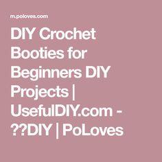 DIY Crochet Booties for Beginners DIY Projects | UsefulDIY.com - 手工DIY | PoLoves