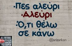Find images and videos about funny, greek quotes and greek on We Heart It - the app to get lost in what you love. Funny Greek Quotes, Greek Memes, Epic Quotes, Funny Picture Quotes, Hilarious Quotes, Funny Shit, Funny Stuff, Funny Images, Funny Photos