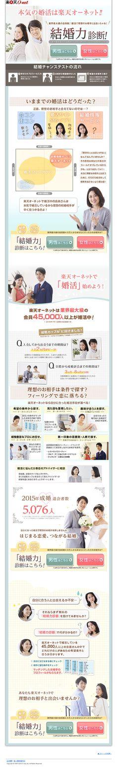 結婚力診断【サービス関連】のLPデザイン。WEBデザイナーさん必見!ランディングページのデザイン参考に()