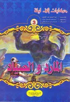 قصة المارد و الصياد I حكايات ألف ليلة Comic Book Cover Book Cover Comic Books