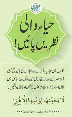 Best Islamic Quotes, Muslim Love Quotes, Islamic Phrases, Quran Quotes Love, Quran Quotes Inspirational, Ali Quotes, Islamic Messages, Duaa Islam, Islam Hadith
