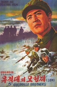 The North Korea film poster challenge Warsaw Pact, Korean War, American Soldiers, Guerrilla, North Korea, Film Poster, Movie Posters, Challenges, 60th Birthday
