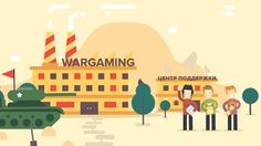 Video for Wargaming.net Design / Animation: Marchukov Vladimir Illustration: Dmitry Stolz Sound Design: Dmitry Novozhilov