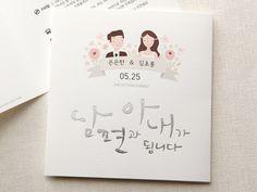 ChorongBul Card Wedding Invitation Cards, Wedding Stationery, Wedding Cards, Diy Wedding, Dream Wedding, Wedding Drawing, Wedding Illustration, Card Drawing, Wedding Guest Book Alternatives
