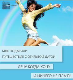 Путешествия, которые можно дарить! Выбирайте путешествия на http://clovertravel.ru Дарите путешествия! Удивляйте!