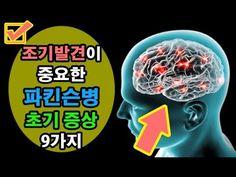 조기발견이 중요한 파킨슨병 초기 증상 9가지 #296 - YouTube Knowledge, Healing, Youtube, Therapy, Recovery, Facts