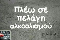 Find images and videos about greek quotes, greek and Greece on We Heart It - the app to get lost in what you love. Greek Memes, Funny Greek Quotes, Funny Picture Quotes, Funny Quotes, Funny Pictures, Mood Quotes, Poetry Quotes, Funny Phrases, English Quotes