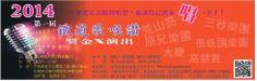 舊愛花蓮-親子教育生態慢遊: 2014鐵道藝文交響曲:花鐵上道歌喉讚、鐵道瘋樂祭 6/21 19:00~22:00