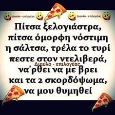Funny Greek Quotes, Funny Quotes, Funny Memes, Jokes, Funny Animal Pictures, Funny Animals, True Words, Funny Things, Diet