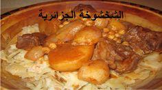 الطبخ العربي والعالمي |طريقة عمل الشخشوخة الجزائرية فيديو عالي الجودة